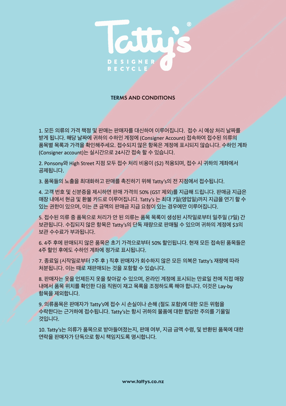 Terms And Conditions (Korean).png