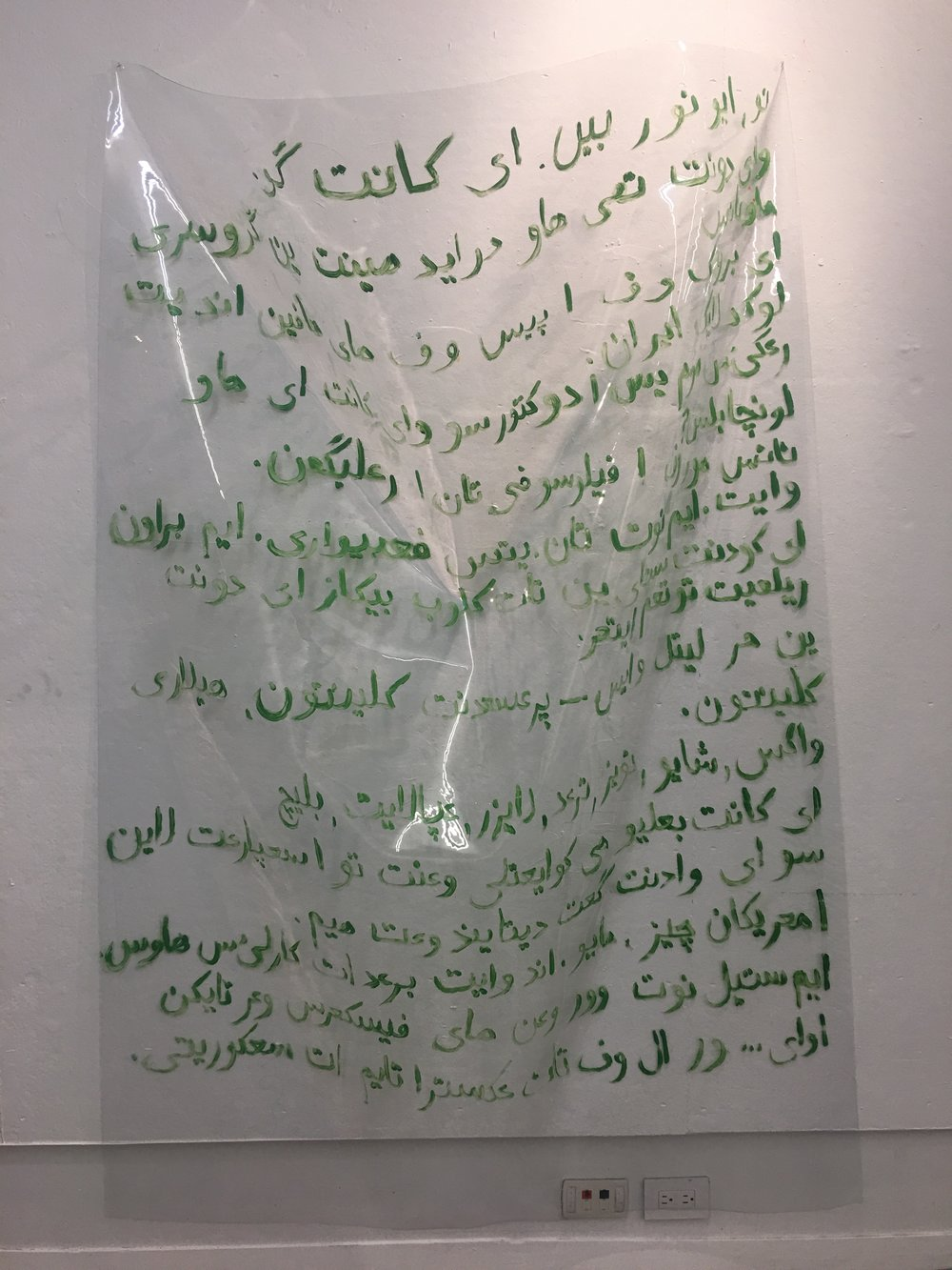 Persian — Persian—American — American, Panel 1 (2017) Installation, 3' x 6', Oil on Vinyl