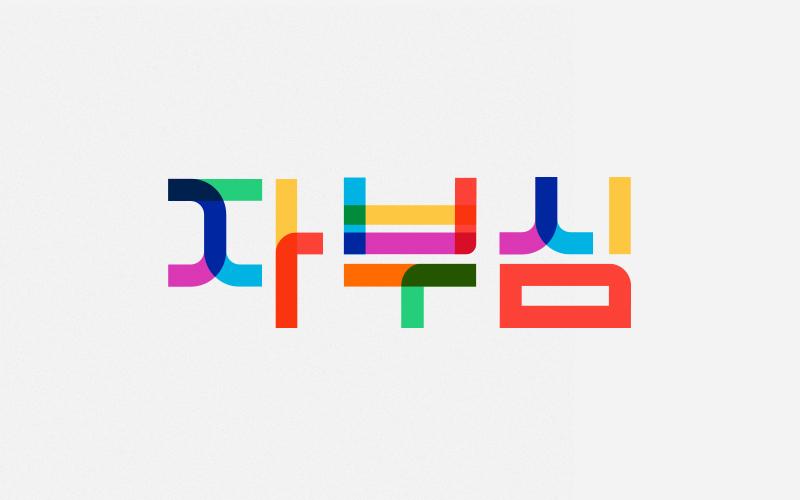 TWP Korean.jpg