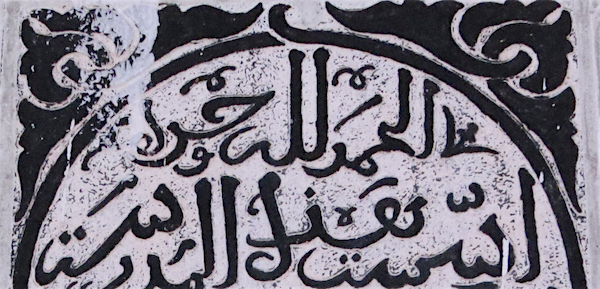 Detail of calligraphy on a wall in the Old Medina