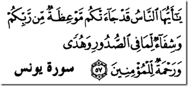 """O mankind! There has come to you a good advice from your Lord (i.e. the Quran, ordering all that is good and forbidding all that is evil), and a healing for that in your breasts (disease of ignorance, doubt, hypocrisy and differences, etc.), – a guidance and a mercy for the believers. (explaining lawful and unlawful things, etc.) """