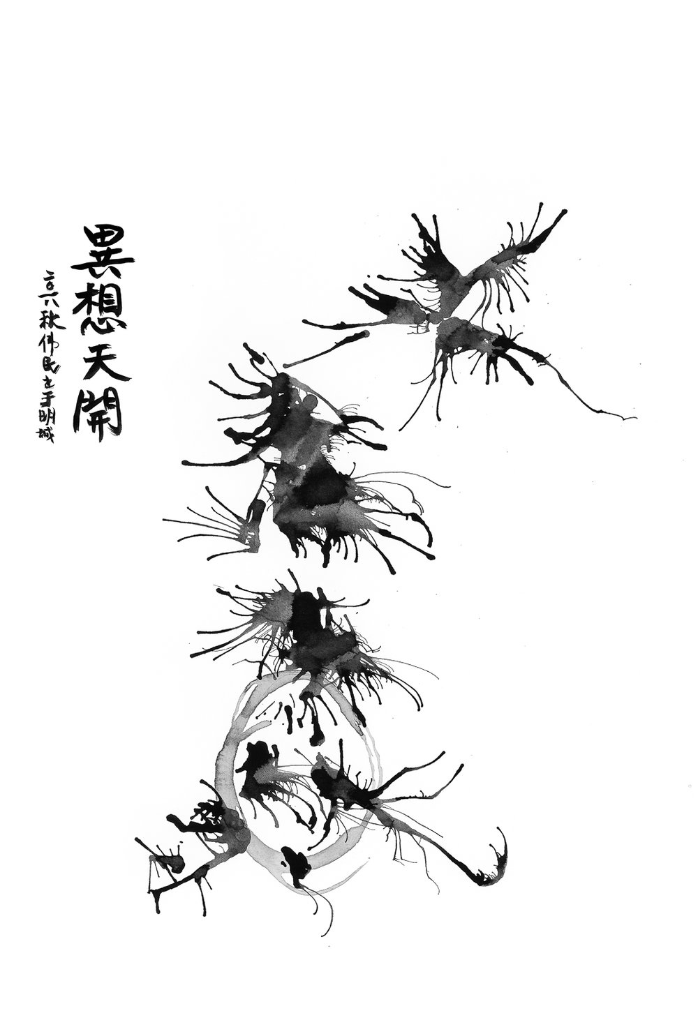 Calligraphy by Weiming Lu, Ink Drawing by Peg Palaskas