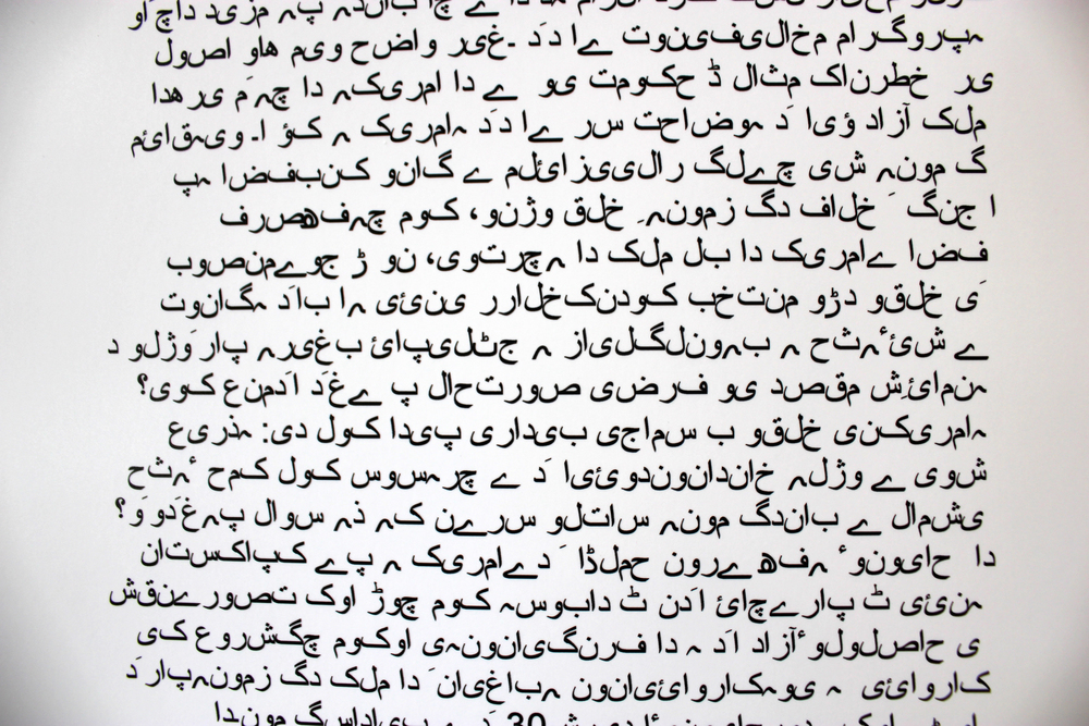 Pashto-artist-statement-proposals.jpg