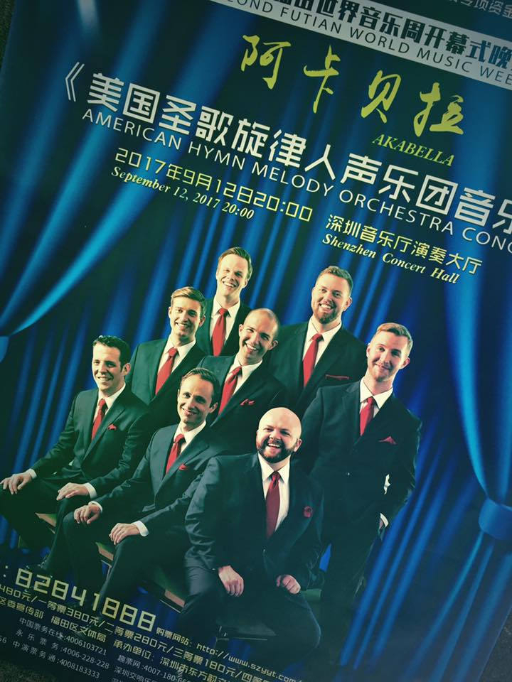 Cantus publicity poster in Shenzhen, China, 2017
