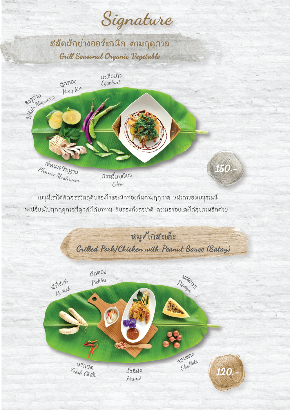 _กับข้าวบ้าน.Final.Menu.List&Signature.30.11.59_17 page_Page_04.png