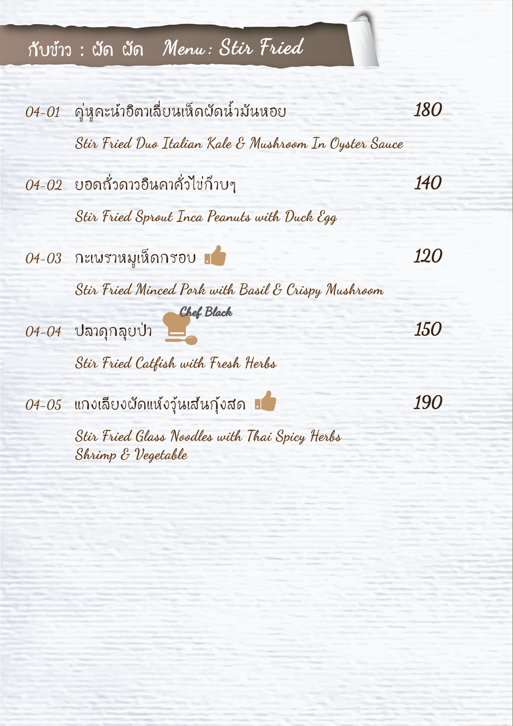 _กับข้าวบ้าน.Final.Menu.List&Signature.30.11.59_17 page_Page_14.png
