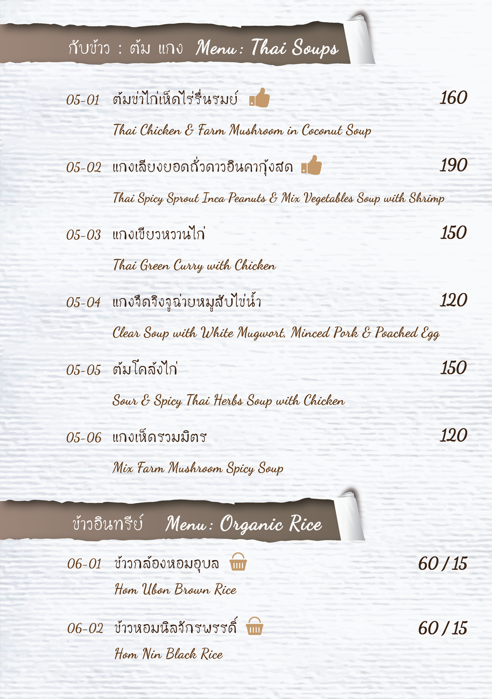 _กับข้าวบ้าน.Final.Menu.List&Signature.30.11.59_17 page_Page_15.png