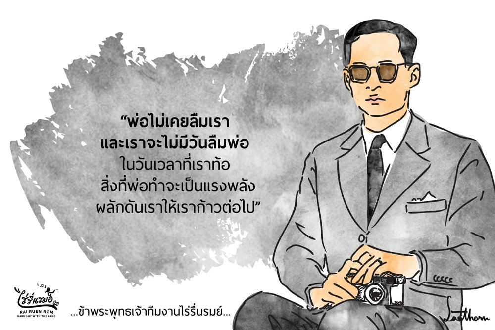 Our Beloved kinG rama9 -