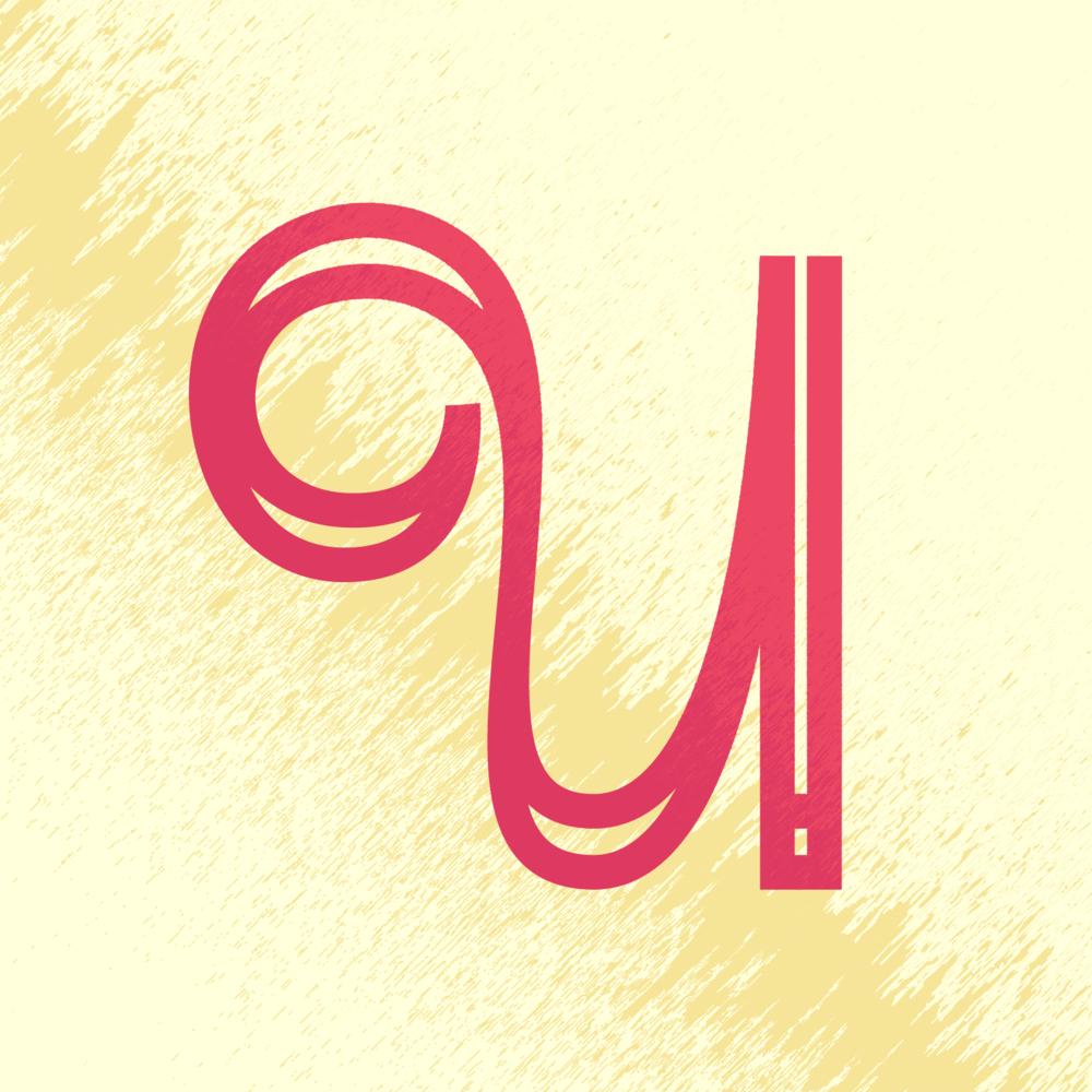 Letter U.png