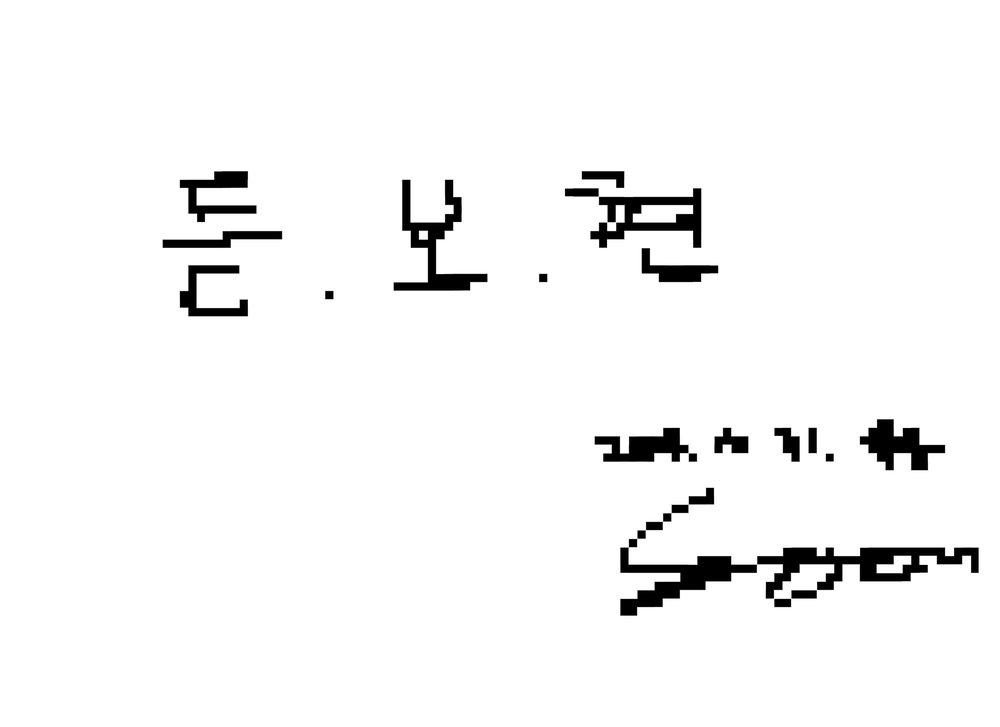 듣보현-픽셀화.jpg