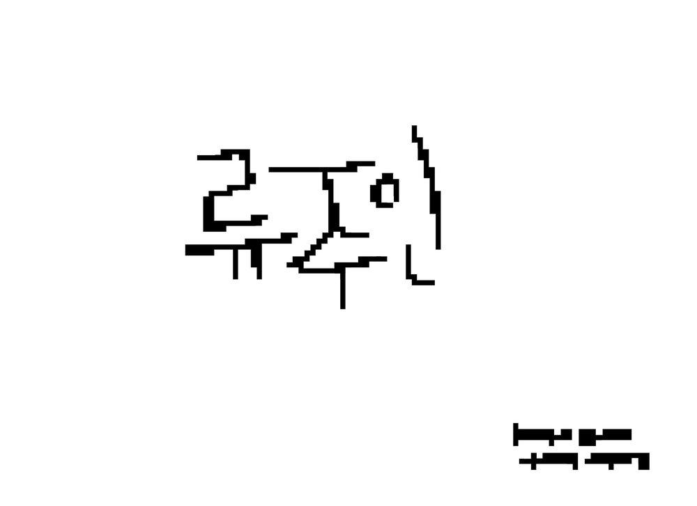 류주인-픽셀화.jpg