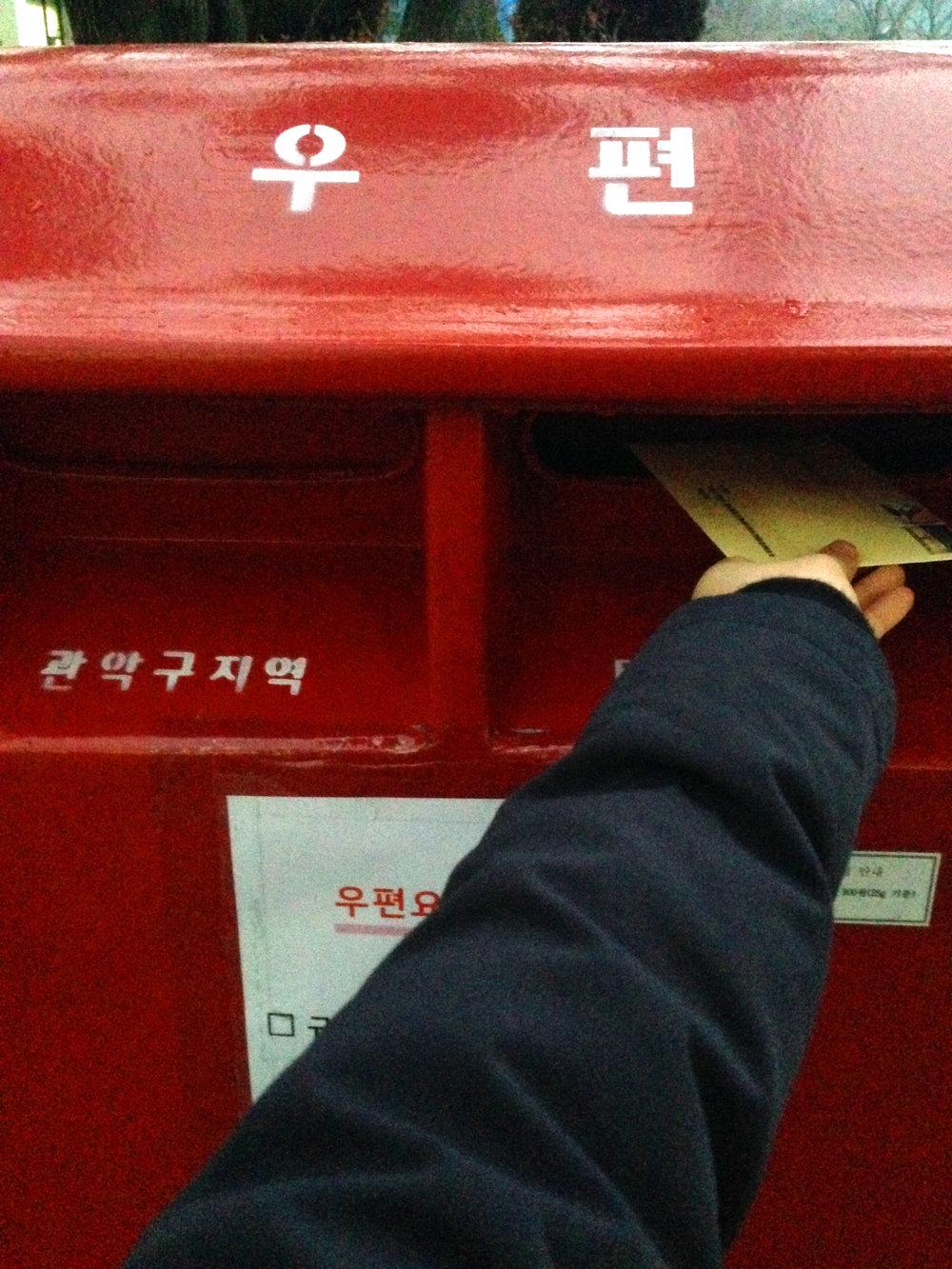 서울대 우체국 앞 우체통에 넣기.jpg