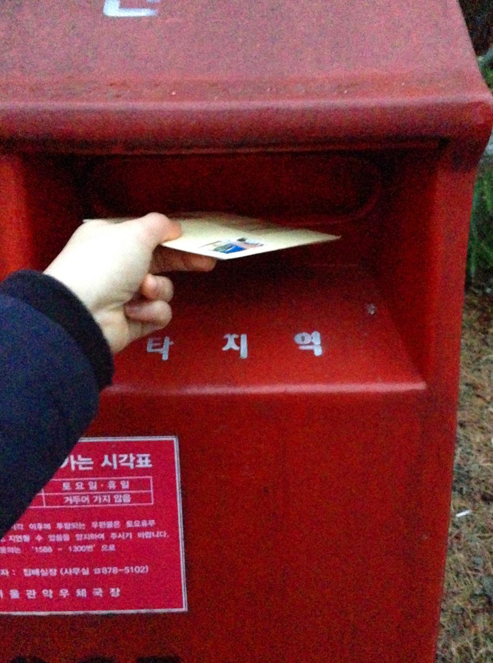 서울대 규장각 맞은편 우체통에 넣기.jpg