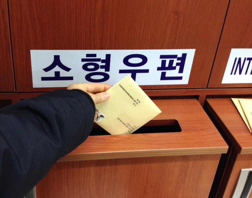 서울대 우체국 소형우편함에 넣기.jpg
