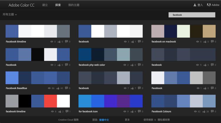 Adobe Kuler|尋找簡報設計的配色靈感 — BFA 簡報