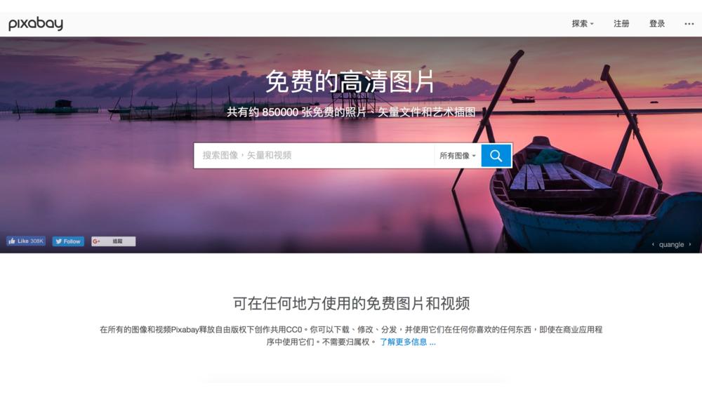 Pixabay   超過 850,000 張自由版權創作 CC0 圖片,支援中文關鍵字搜尋