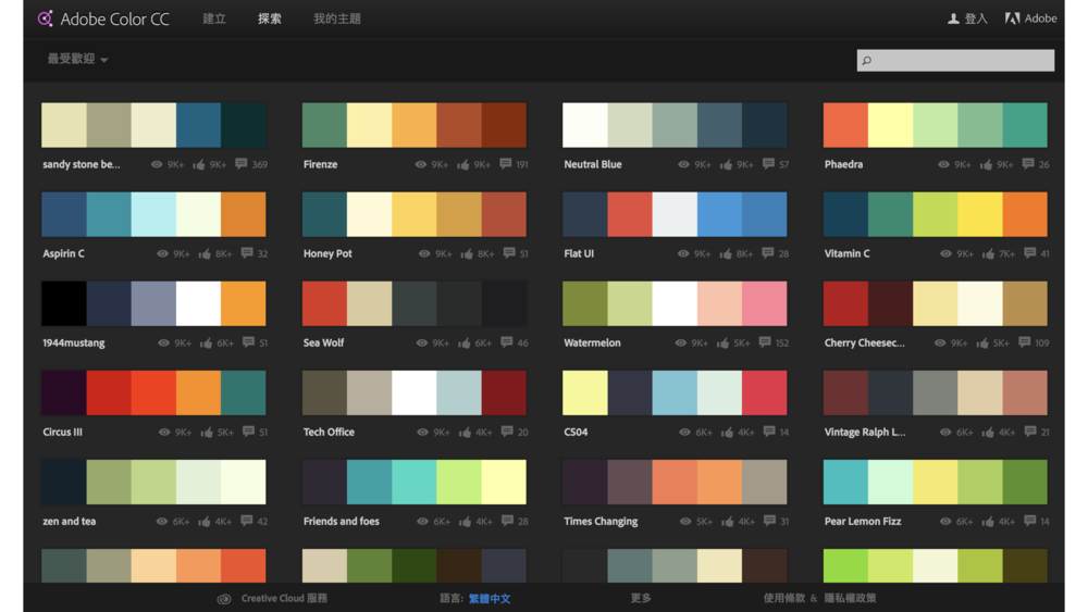 Adobe Color   由Adobe 推出的色彩工具,供使用者建立、分享各種顏色主題
