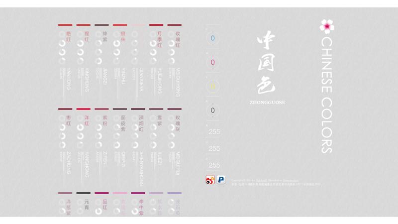 中國色   充滿中式傳統色彩氛圍,質感出色