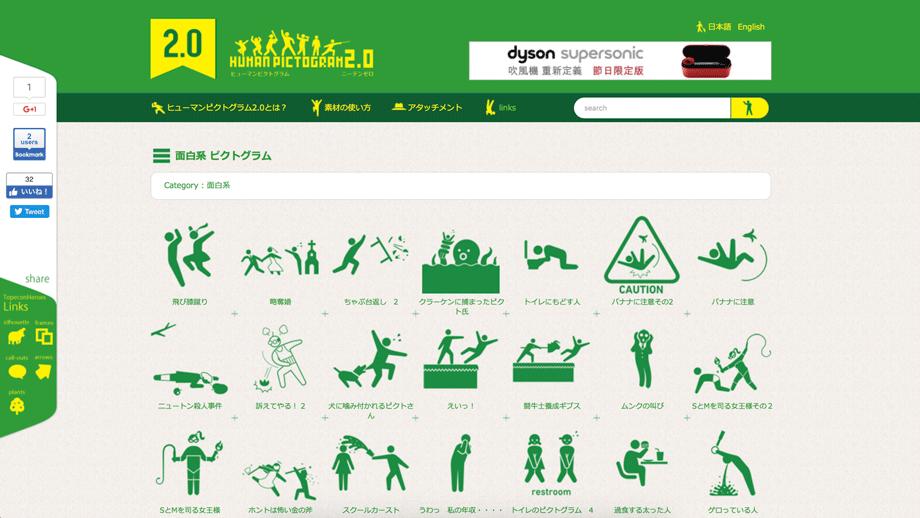 human pictogram2.0 以人物動作為主的免費icon網站,有趣的是人物的動作超級誇張搞笑