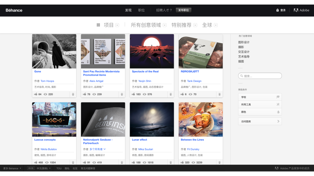 Behance   乘載知名設計師及其作品的平台,也有不少免費資源
