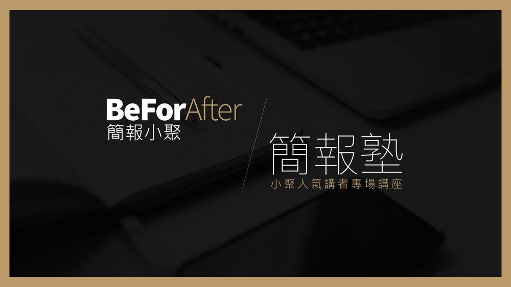 BeForAfter 簡報小聚活動報名內容 簡報塾 @劉宜鑫.001.jpeg