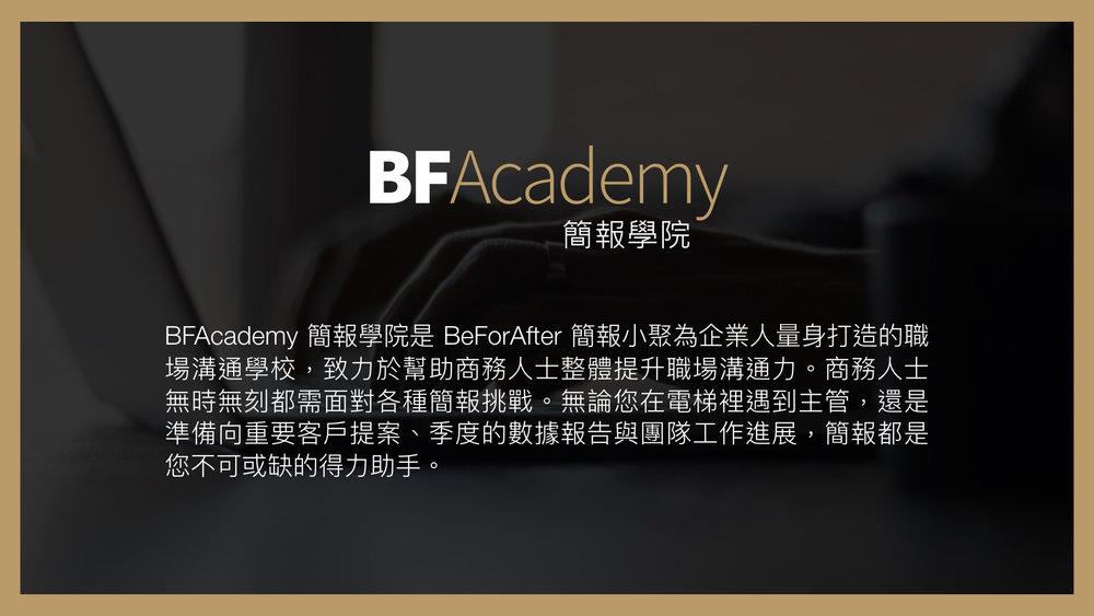 BFAcademy #5 林大班 周震宇.002.jpeg