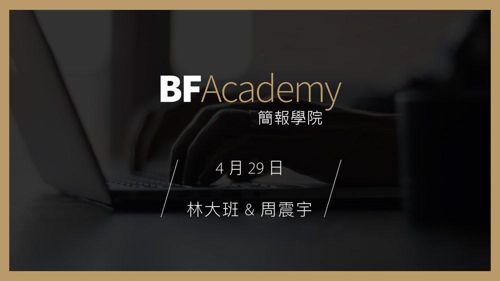 BFAcademy #5 林大班 周震宇.012.jpeg