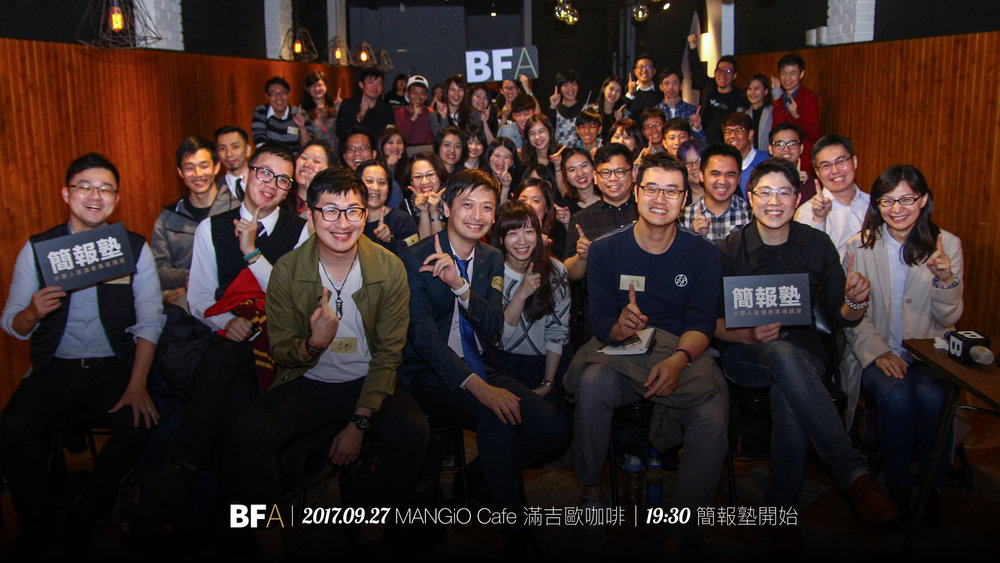BFA 簡報小聚活動報名內容 簡報塾 @韓明文.011.jpeg