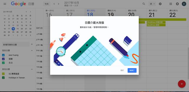 Google 日曆網頁版大更新.png