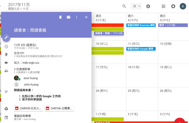 Google 日曆網頁版大更新-02.png