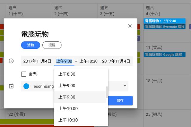 Google 日曆網頁版大更新-04.png