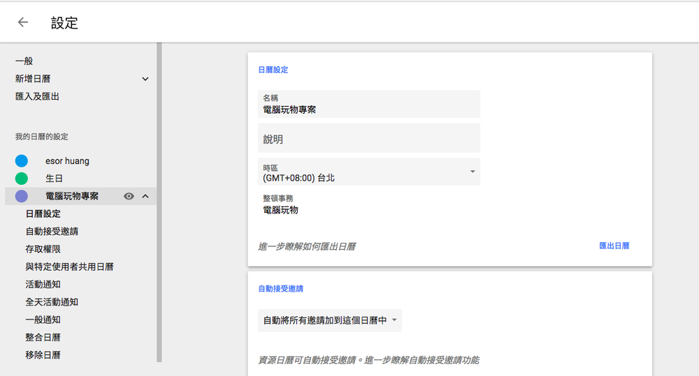 Google 日曆網頁版大更新-05.png