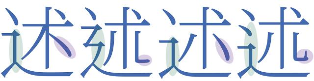 由左至右分別為簡體中文、繁體中文、日文、韓文的同一個字
