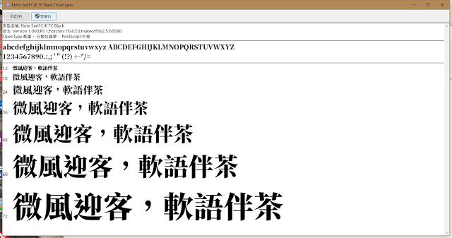 google adobe 思源宋體-05.png