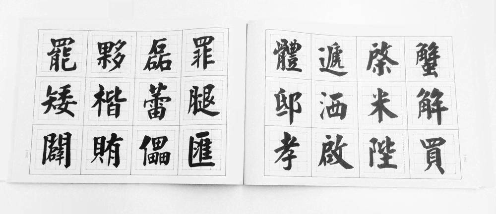 民國 71 年版《商用字彙》楷書篇內頁