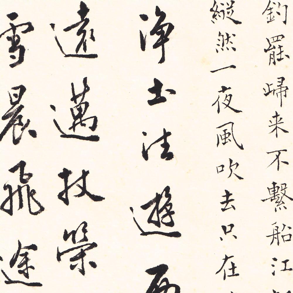 劉大鏞先生上課時示範的筆跡。閻鴻中提供