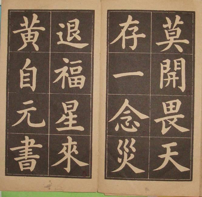 出於黃自元之筆。清末以來文人的館閣體書法越來越規範化楷書的筆法,每個字的視覺大小趨於一致,而細節變化也減少,看起來相當工整。張彌迪提供。