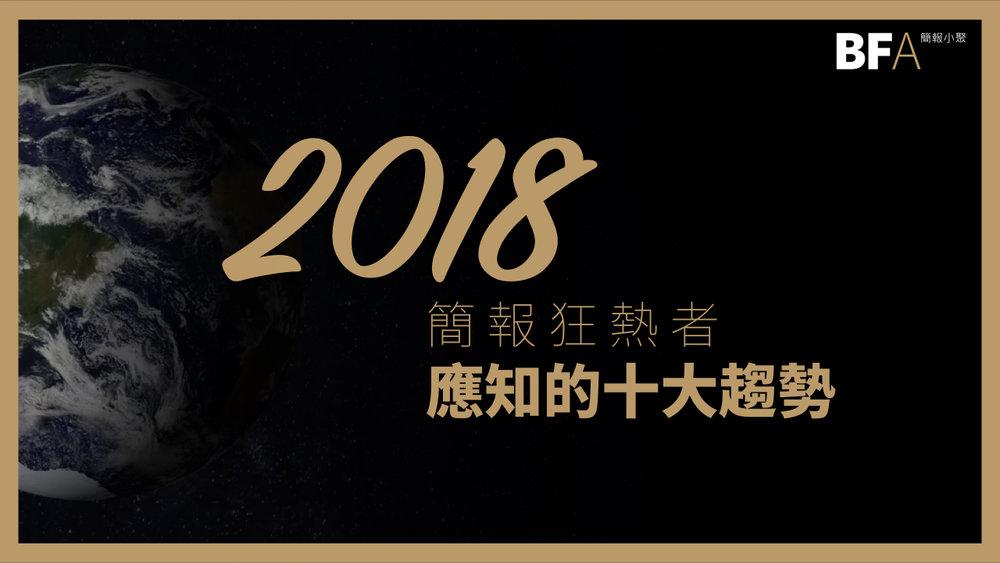 2018 簡報狂熱者應知的十大趨勢_文章圖片.001.jpeg