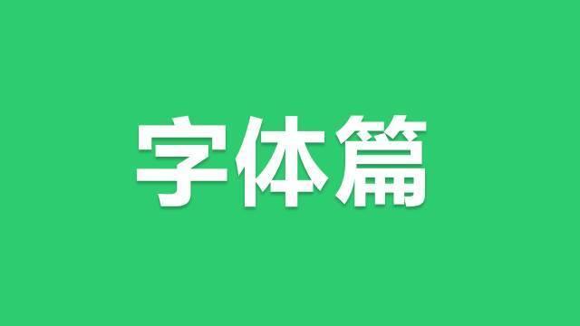 字體篇.jpg