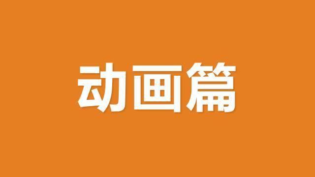 動畫篇.jpg
