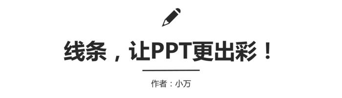 線條 l 文字+直線.png