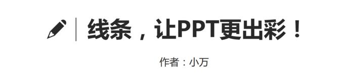 線條 l 文字+直線 - 2.png