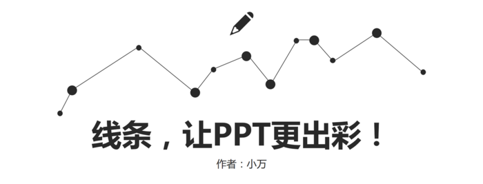 線條 l 文字+折線.png