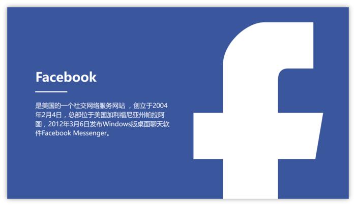 Facebook l PPT2.png