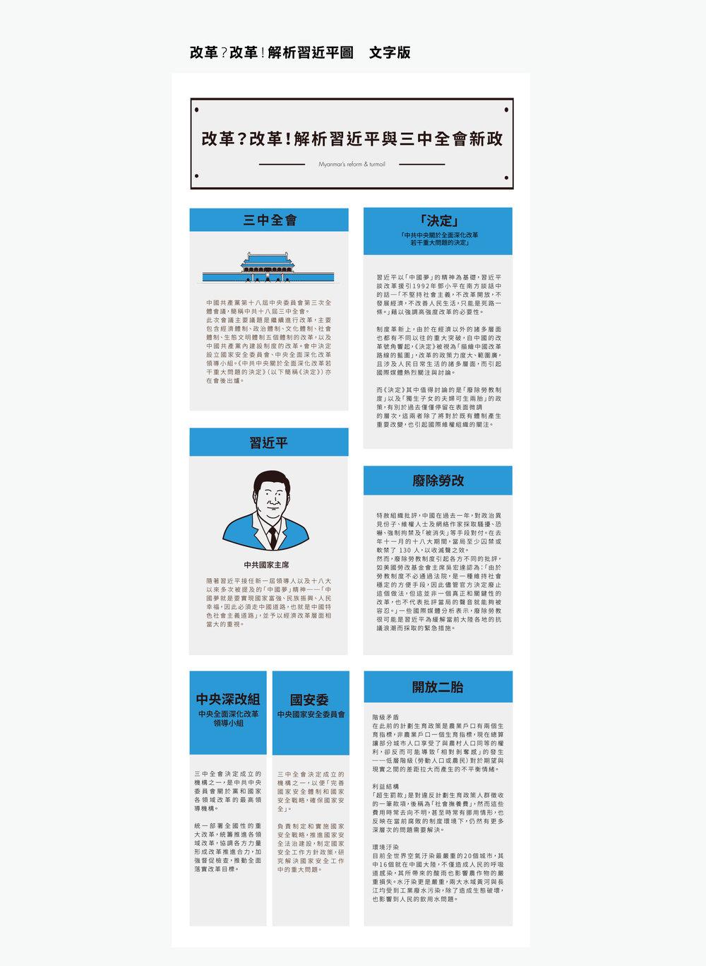 人人都能上手的資訊圖表設計術-7.jpg
