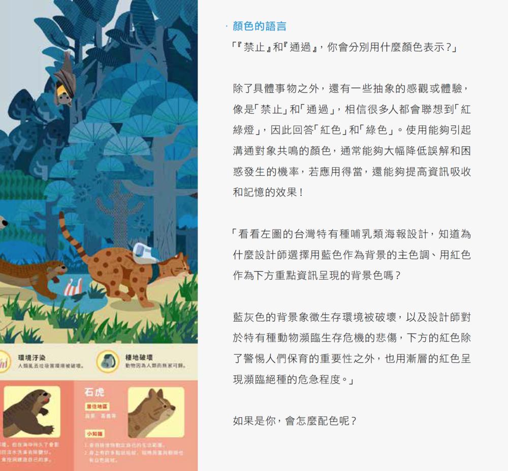 「全島逃走中!」台灣特有種動物- 哺乳類(資料來源:維基百科).png