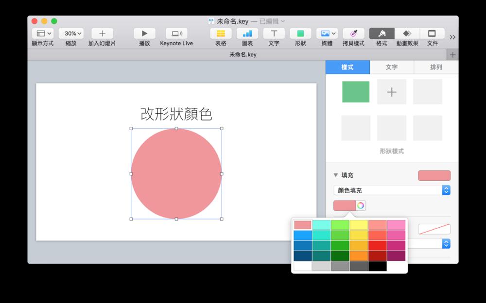 改變形狀顏色.png