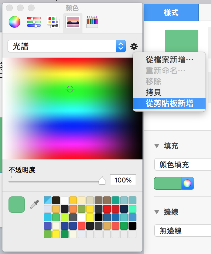 選擇影像色盤.png
