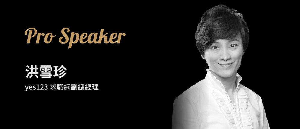 洪雪珍 #39 Pro Speaker.jpeg