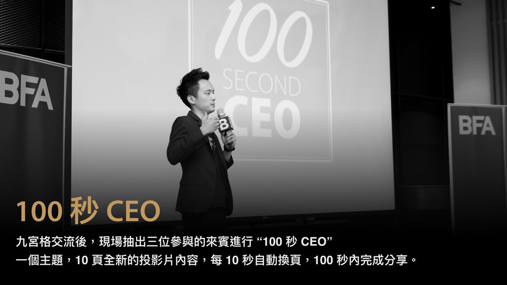 100 秒 CEO.jpeg